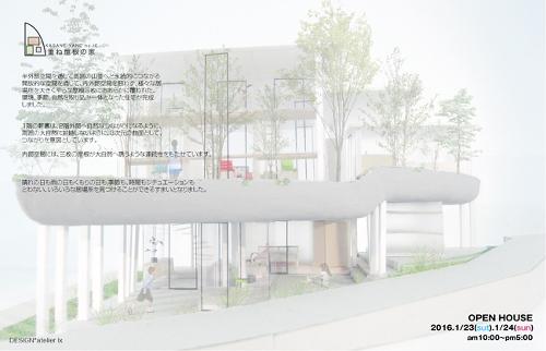 重ね屋根の家 完成内覧会のお知らせ
