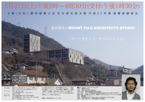 建築家講演会 原田真宏/マウントフジアーキテクツスタジオ 「やってきたこと、やっていくとこ」