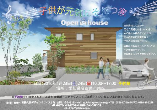 倉坂の家 オープンハウスのご案内。