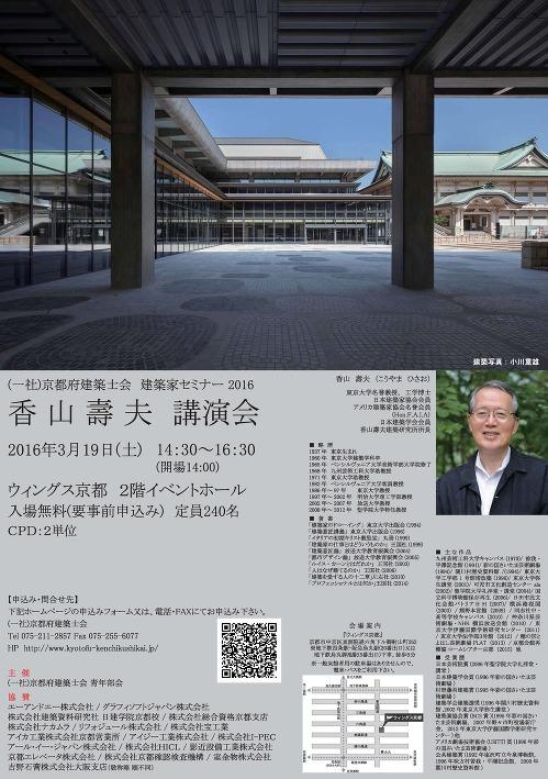 一般社団法人京都府建築士会 建築家セミナー2016 香山 壽夫 講演会