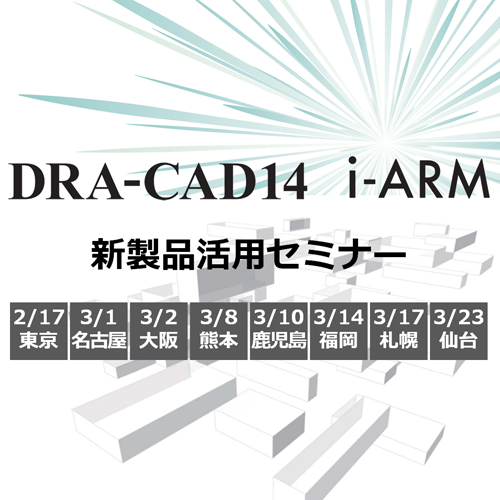 DRA-CAD14・i-ARM新製品活用セミナー(2/17東京)