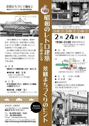 昭和のレトロ建築から読みとる景観まちづくりのヒント