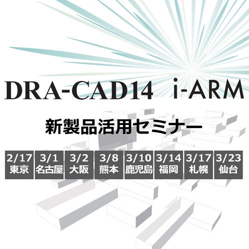 DRA-CAD14・i-ARM新製品活用セミナー(3/10鹿児島)