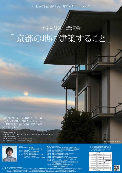 建築家セミナー2017 大谷弘明 講演会 「京都の地に建築すること」
