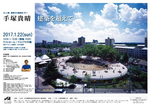手塚貴晴講演会 「建築を超えて」 JIA三重 建築文化講演会2017