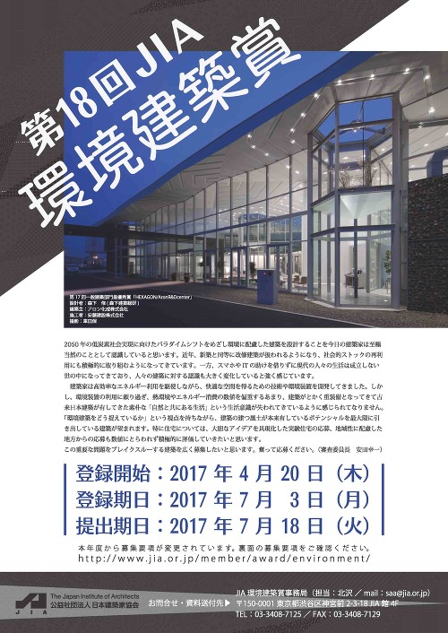 「第18回JIA環境建築賞」作品募集