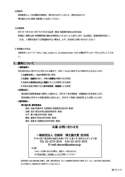 第3回 住総研 博士論文賞