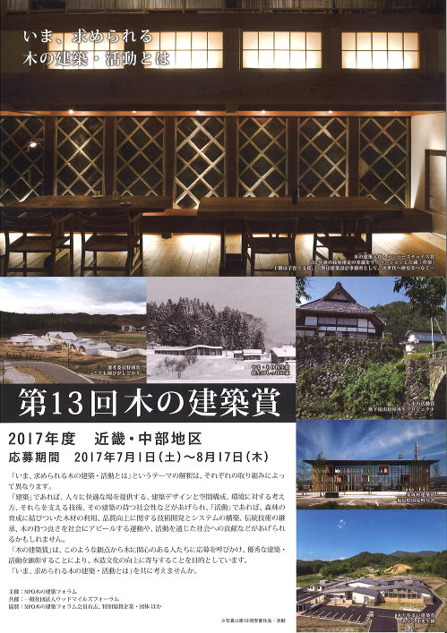 第13回木の建築賞  近畿・中部地区の作品・活動募集