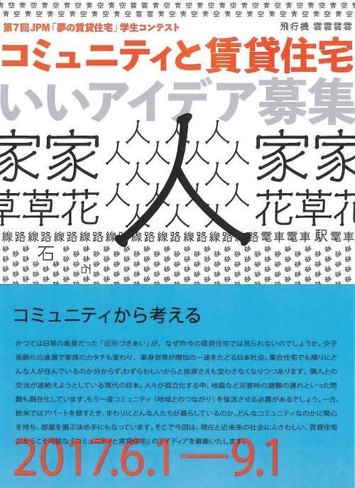 第7回 JPM「夢の賃貸住宅」学生コンテスト 〜コミュニティと賃貸住宅〜