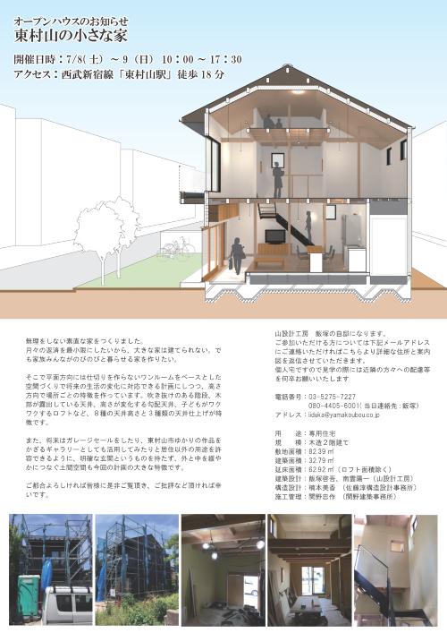 東村山の小さな家オープンハウス