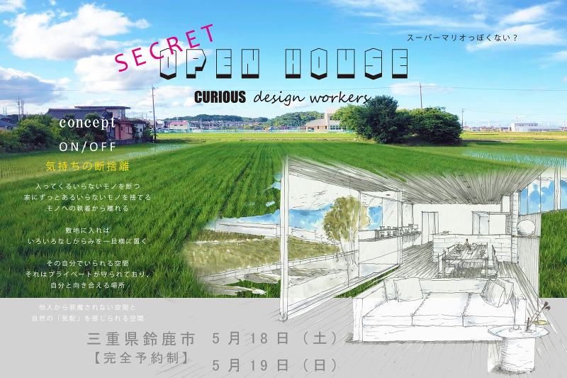 Secret  OPEN HOUSE「 ON/OFF 」