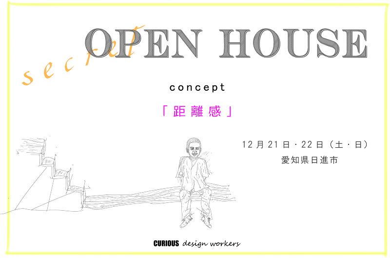 Secret  OPEN HOUSE「 距離感」