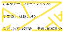 12/17(土) 「シェルター学生設計競技2016」公開最終審査&藤本壮介氏特別講演 開催!