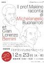 クリスマス特別建築講座 ミケランジェロとベルニーニ