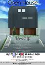 Rカベの家 オープンハウスのご案内。