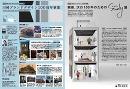 「銀座、次の100年のためのスタディ展」川崎ブランドデザイン100周年事業
