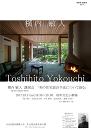 建築家 横内敏人氏 講演会「和の住宅設計手法について語る」