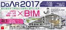 DoAR2017イベント案内 〜最先端技術で創造する建築と都市と未来〜