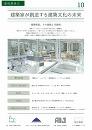 第10回 『建築とアーカイブ』- 建築倉庫ミュージアムの可能性 -