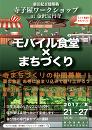 前田紀貞建築塾 金沢寺子屋ワークショップ2017