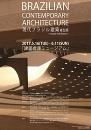 現代ブラジル建築模型展