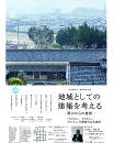 古民家再生工房30周年記念「地域としての建築を考える」-岡山からの発信-
