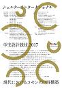 シェルターインターナショナル学生設計競技2017