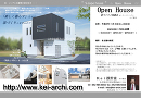 S-cape house の オープンハウス