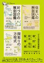 ベストセラー著者3人の共演!Kurashi03「三人三様の住宅設計」展