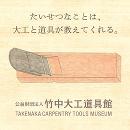 聴竹居 −藤井厚二の木造モダニズム建築−