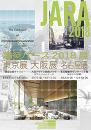 JARA2018 (建築パース2018展)