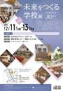 12月開催 未来をつくる学校展 IEE教育環境研究所