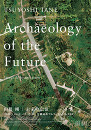 田根 剛|未来の記憶 Archaeology of the FutureーImage & Imagination