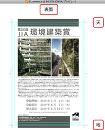 第20回JIA環境建築賞
