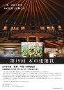 第15回木の建築賞 関東・甲信・静岡地区の作品・活動募集