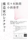 構造家のレクチャー「佐々木睦朗・小西泰孝」 (京都建築構造研究会25周年記念事業)