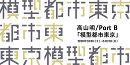 企画展 高山明/Port B「模型都市東京」展
