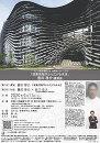 建築家セミナー2020 建築家 豊田啓介 ~建築情報学から広がる未来~