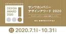 サンワカンパニーデザインアワード2020