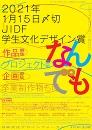 JIDF『学生文化デザイン賞2021』作品募集!