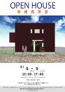 住宅完成見学会のお知らせ。