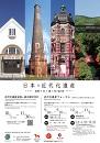 日本博・日本の近代化遺産