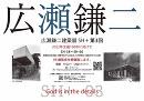 広瀬鎌二建築展SH+第3回/VR展