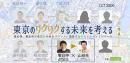 東京のワクワクする未来を考える 都市計画家 饗庭伸×コミュニティデザイナー 山崎亮