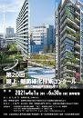 第20回屋上・壁面緑化技術コンクール