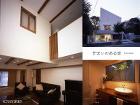 設計事例 K2WORKS tatazumai01_thumb_1.jpg
