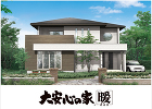 長期優良住宅対応・自由設計 大安心の家[暖]