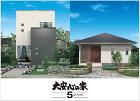 選べる豊富な40プラン 大安心の家5シリーズ