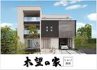 タマホームの3階建て住宅 木望の家[5・6・7地域]