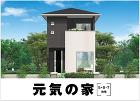 安心価格でゆとりある家づくり 元気の家